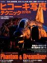 ヒコーキ写真テクニック(2018冬) F-4ファントム B787ドリームライナー (イカロスMOOK