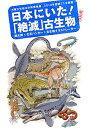 日本にいた!「絶滅」古生物解説書 阪大博×化石ハンター×古生物イラストレーター [ 大阪大学総合学術