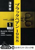 ブラックペアン1988(1)