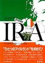 IRA第4版増補 アイルランド共和国軍 [ 鈴木良平 ]