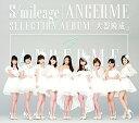 S/mileage|ANGERME SELECTION ALBUM 「大器晩成」 [ アンジュルム ]