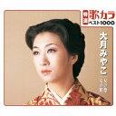 特選・歌カラベスト1000::女の港/女の駅 [ 大月みやこ ]