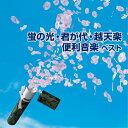 蛍の光・君が代・越天楽 便利音楽 ベスト [ (趣味/教養) ]