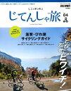 ニッポンのじてんしゃ旅(Vol.04) とびだせ、ビワイチ!...