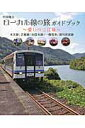 中国地方ローカル線の旅ガイドブック [ ザメディアジョンプレス ]