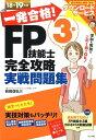 一発合格!FP技能士3級完全攻略実戦問題集18-19年版 [ 前田信弘 ]