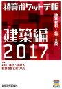 積算ポケット手帳(2017 建築編) 特集:ZEH時代へ向けた断熱性能と家づくり [ 建築資料研究社 ]