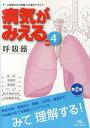 病気がみえる(4)第2版 呼吸器 [ 医療情報科学研究所 ]