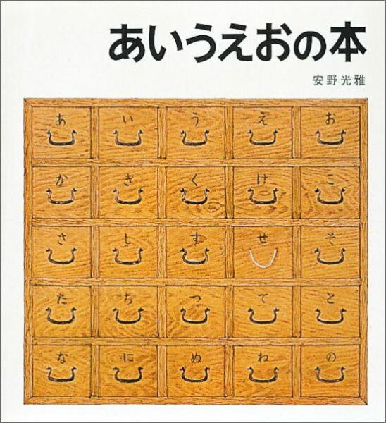 あいうえおの本 [ 安野光雅 ]...:book:10083070