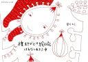 種まきびとの絵日記 はるなつあきふゆ (天然生活ブックス) 早川ユミ