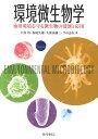 環境微生物学 地球環境を守る微生物の役割と応用 [ 久保幹 ]