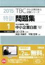 中小企業白書(2014年版) [ 矢田木綿子 ]