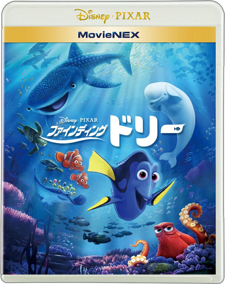 ファインディング・ドリー MovieNEX