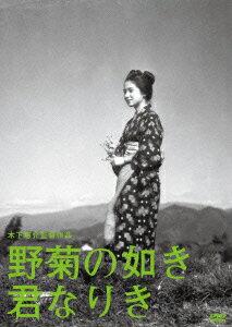 木下惠介生誕100年::野菊の如き君なりき [ 田中慎二 ]