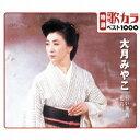 特選・歌カラベスト1000::白い海峡/乱れ花 [ 大月みやこ ]