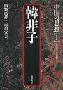 中国の思想(1)第3版 韓非子