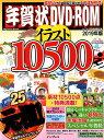 年賀状DVD-ROMイラスト10500(2019年版) Wi...