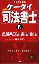 ケータイ司法書士4 第4版 民訴系3法・憲法・刑法 [ 森山 和正 ]