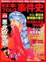 日本プロレス事件史(vol.24)