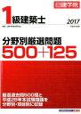 1級建築士分野別厳選問題500+125(平成29年