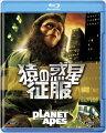 猿の惑星・征服 【Blu-ray】