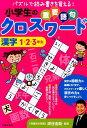 小学生の重要語句クロスワード漢字(1 2 3年生) 深谷圭助