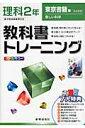 教科書トレーニング東京書籍版新しい科学完全準拠(理科 2年)
