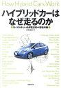 ハイブリッドカーはなぜ走るのか 知っておきたい低燃費技術の基礎知識 [ 御堀直嗣 ]