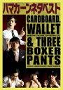 ハマカーンネタベスト カードボード、ウォレット&スリー・ボク...