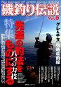磯釣り伝説 Vol.6 [ ケイエス企画 ]
