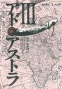 アド アストラ(3) スキピオとハンニバル (ヤングジャンプコミックス ウルトラ) カガノミハチ