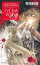 ファロットの誘惑 デルフィニア戦記12 (C・novels fantasia) [ 茅田砂胡 ]