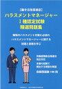ハラスメントマネージャー1種認定試験精選問題集 (働き方改革検定) 全日本情報学習振興会