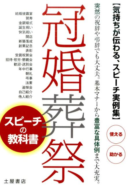 冠婚葬祭スピーチの教科書 [ 土屋書店 ]...:book:17222417
