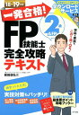一発合格!FP技能士2級AFP完全攻略テキスト18-19年版 [ 前田信弘 ]