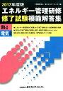 エネルギー管理研修修了試験模範解答集(2017年度版) 熱分野・電気分野 [ 省エネルギ