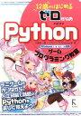 12歳からはじめるゼロからのPythonゲームプログラミング教室 Windows7/8/8.1/10対