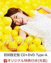 【楽天ブックス限定先着特典】#好きなんだ (初回限定盤 CD+DVD Type-A) (生写真付き) [ AKB48 ]