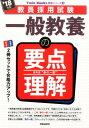 一般教養の要点理解('18年度) (教員採用試験Twin Books完成シリーズ) [ 時事通信出版局 ]