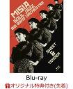 【楽天ブックス限定先着特典】MISIA SOUL JAZZ BIG BAND ORCHESTRA SWEET&TENDER (オリジナルミニタオル)【Blu-ray】 [ MISIA ]