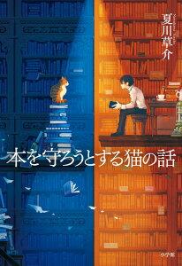 本を守ろうとする猫の話
