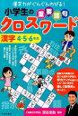 小学生の重要語句クロスワード漢字(4 5 6年生) 深谷圭助