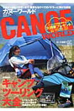 【】カヌーワールド(vol.04)