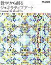 数学から創るジェネラティブアート Processingで学ぶかたちのデザイン [ 巴山竜来 ]