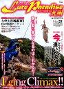 Lure Paradise九州(NO.21(2017年晩秋号)) 九州の海、川、湖沼をルアーで攻略