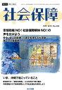 社会保障(no.463(2015冬号))...
