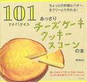 あっさりチーズケーキ クッキー スコーンの本 ちょっとの砂糖とバター、生クリームで作れる! [ 藤澤由紀 ]