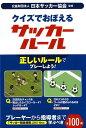 クイズでおぼえるサッカールール [ 日本サッカー協会 ]