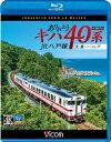 ありがとうキハ40系 JR八戸線 4K撮影 久慈?八戸【Blu-ray】 [ (鉄道) ]