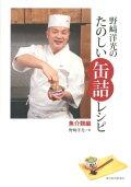 野崎洋光のたのしい缶詰レシピ